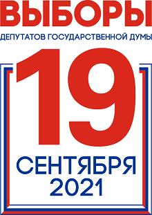 Выборы 19 сентября 2021 года